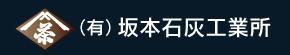 坂本石灰工业所